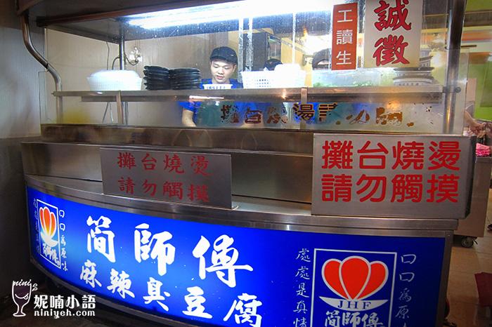 【中壢夜市】簡師傅麻辣臭豆腐 by 妮喃小語
