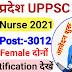 Staff Nurse Bharti 2021: स्टाफ नर्स भर्ती 2021 परीक्षाके आवेदन की तिथि बढ़ाई गई