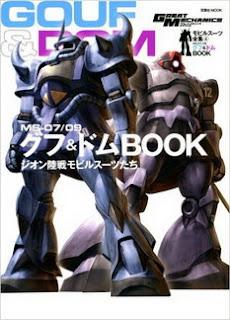 yHZTeUP モビルスーツ全集(4) MS 07109グフ・ドムBOOK