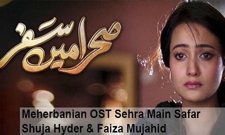 New Pakistani Songs 2016 Meherbanian OST Sehra Main Safar By Shuja Hyder & Faiza Mujahid