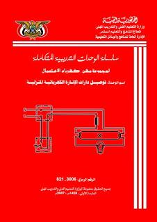 كتاب التوصيلات الكهربائية المنزلية pdf، كتب تمديدات كهرباء المنازل بروابط مباشرة مجانا