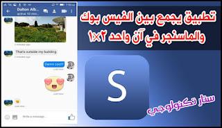 تحميل تطبيق يجمع فيسبوك وماسنجر في آن واحد ، سويفت فور فيس بوك لايت Swift for Facebook Lite Apk للاندرويد