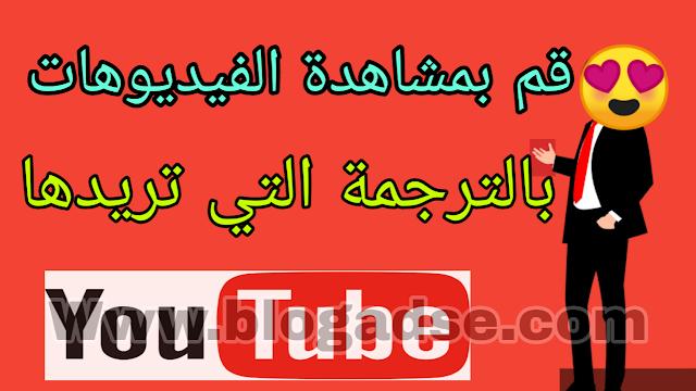 شاهد فيديوهات اليوتيوب بالترجمة التي تريدها