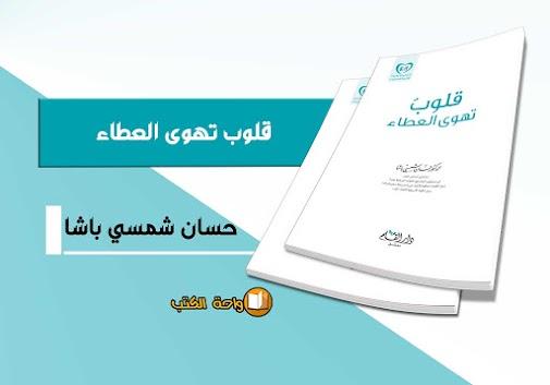 كتاب قلوب تهوى العطاء - حسان شمسي باشا