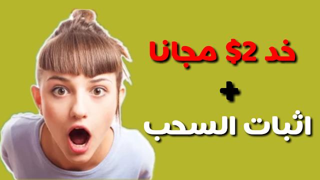 شرح موقع alphamig لربح أكثر من 120 روبل يوميا حوالي 2$ بدون أي مجهود يذكر