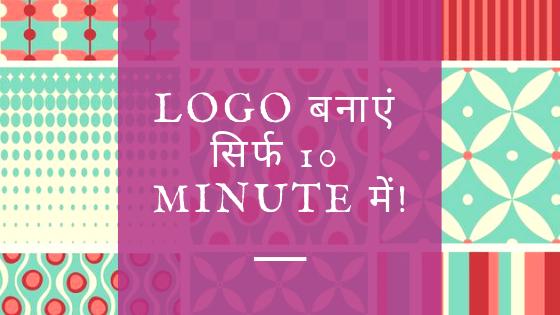 Logo बनाएं सिर्फ 10 minute में!