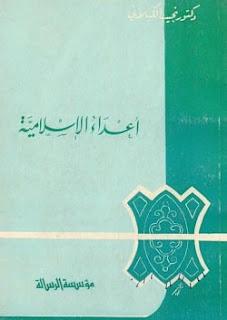 تحميل كتاب أعداء الإسلامية pdf - نجيب الكيلاني