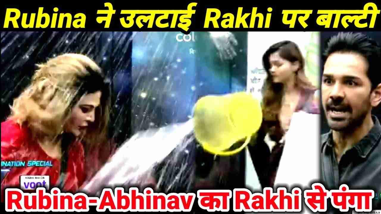Big Boss 14: रुबीना ने गुस्से में राखी सावंत पर फेंका पानी और कहा बदतमीज औरत