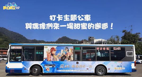 《偶像夢幻祭2》八種主題公車,快來一場浪費的邂逅
