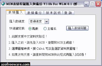 MSN表情符號匯入與備份