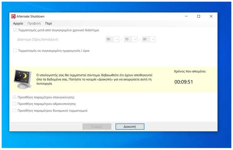 Alternate Shutdown :  Tερματίστε τον υπολογιστή σας  σε καθορισμένο χρόνο