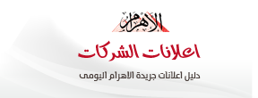وظائف اهرام الجمعة 18 نوفمبر 2016