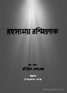 Rahasyamoy Rashmilok ebook