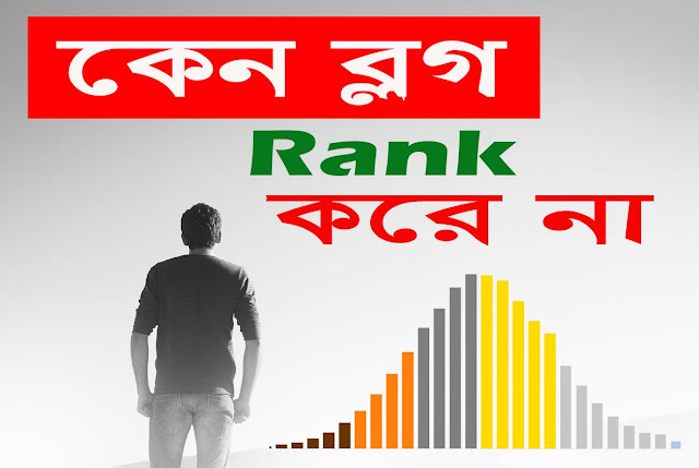 Blog Rank SEO in Bangla