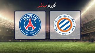 مشاهدة مباراة مونبلييه وباريس سان جيرمان بث مباشر 30-04-2019 الدوري الفرنسي