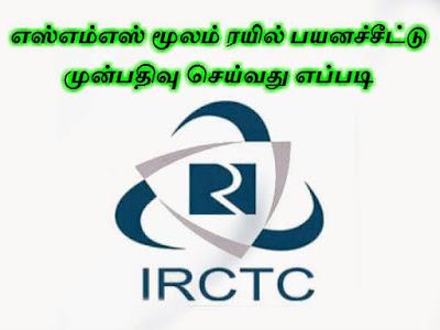 IRCTC யின் இணையதளம் மூலம் எஸ்.எம்.எஸ் அனுப்பி டிக்கெட் பதிவு செய்யலாம்.