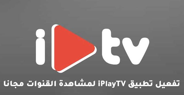 تحميل وتفعيل iPlayTV لمشاهدة القنوات مجانا على الآيفون والايباد وأبل تيفي