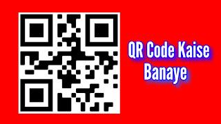 QR Code Kaise Banaye