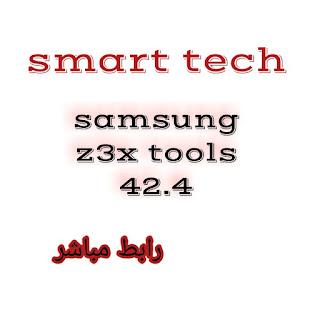 samsung tool pro (z3x) direct link download      (  z3x  )  تحميل احدث واجهة للعملاق