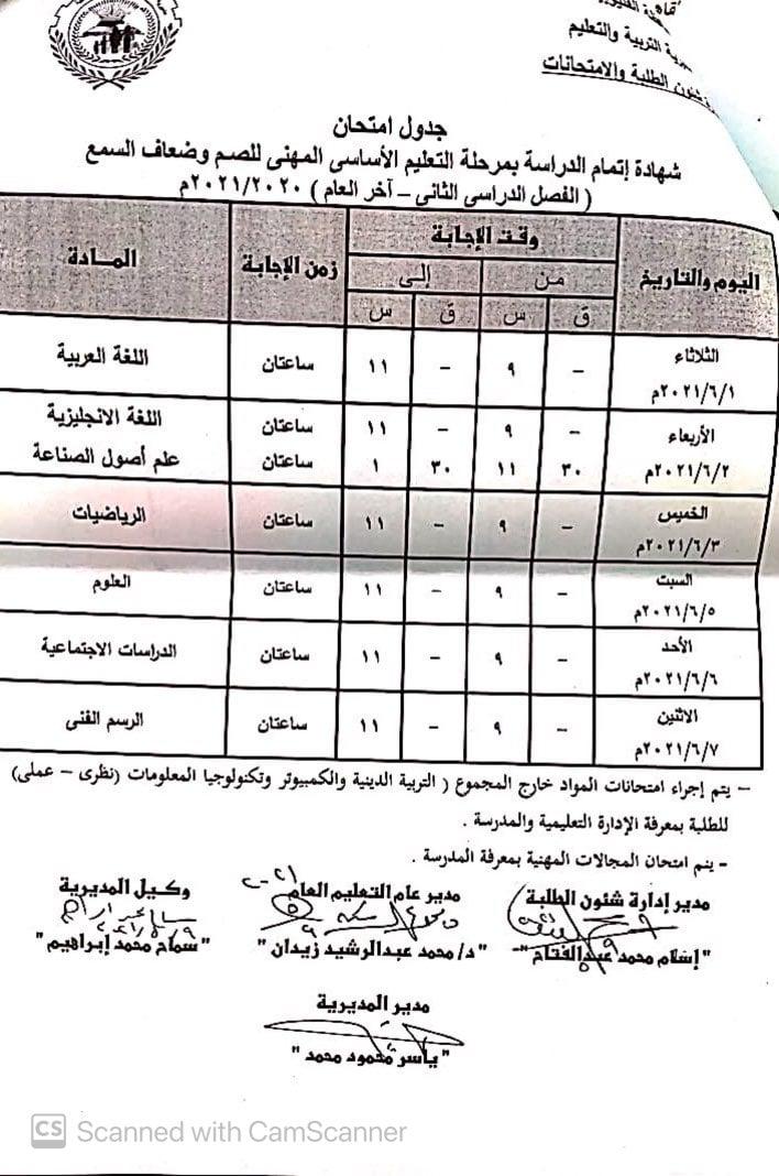 جدول امتحانات الشهادة الاعدادبة الترم الثانى 2021 (محافظة القليوبية للصم وضعاف السمع)