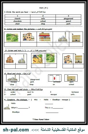 ورقة عمل في الوحدة الثامنة من مادة اللغة الانجليزية للصف الثاني الفصل الأول
