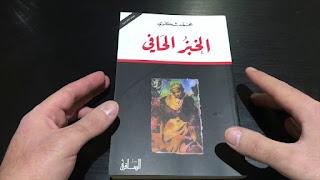 الخبز الحافي – محمد شكري