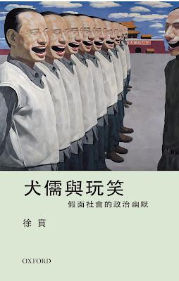 犬儒與玩笑:假面社會的政治幽默 - 徐賁徐賁