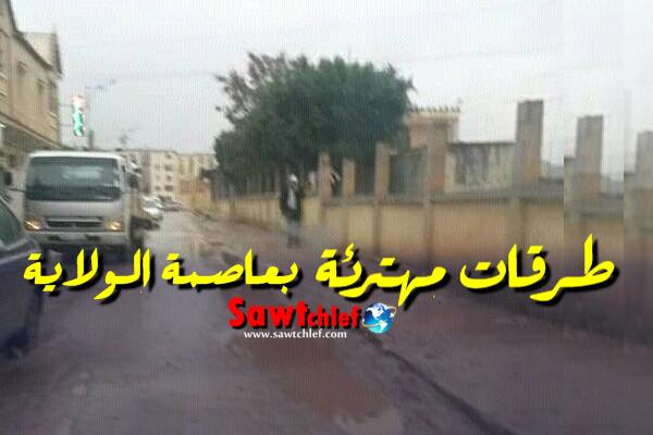 طرقات مهترئة وسط المدينة تثير إستياء المواطنين ببلدية الشلف
