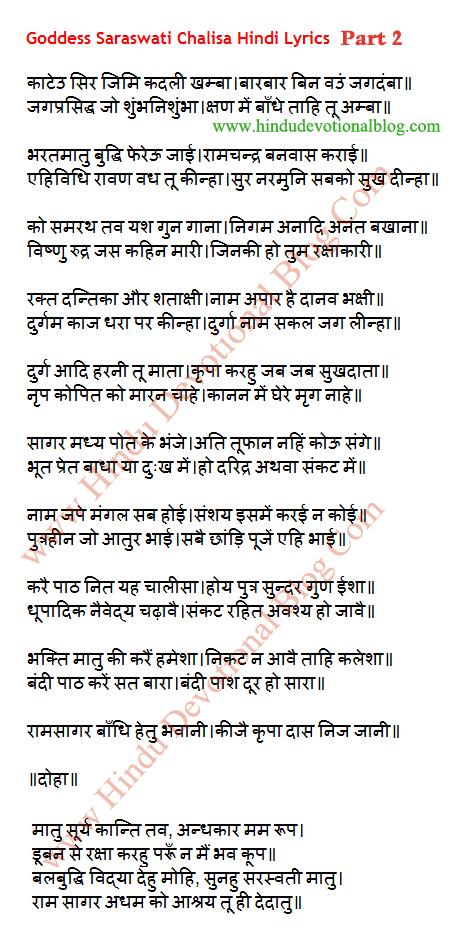 Saraswati chalisa in hindi download