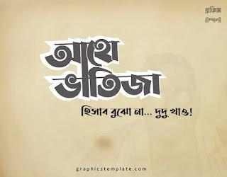 মোবাইলের মাধ্যমে বাংলা টাইপোগ্রাফি ডিজাইন শিখুন। বাংলা টাইপোগ্রাফি অ্যাপ,  বাংলা টাইপোগ্রাফি png,  বাংলা ফন্ট,  টাইপোগ্রাফি font,  টাইপোগ্রাফি টিউটোরিয়াল,  টাইপোগ্রাফি কিভাবে করে,  বাংলা টাইপোগ্রাফি অনলাইন,  Bangla Typography font,