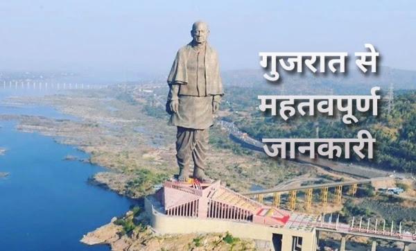गुजरात की राजधानी - about gujarat in hindi