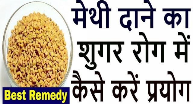 मेथी दाने का शुगर रोग में किसे प्रयोग करें, Sugar treatment in Hindi Diabetes treatment by methi