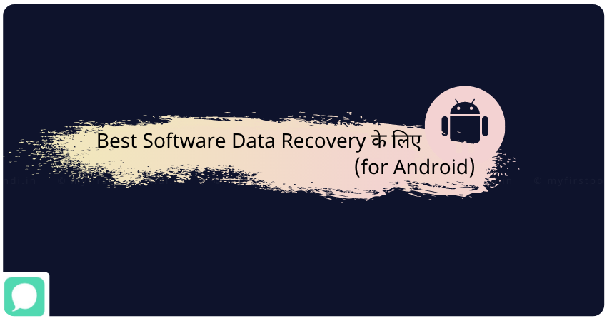 list of android data recovery software in hindi