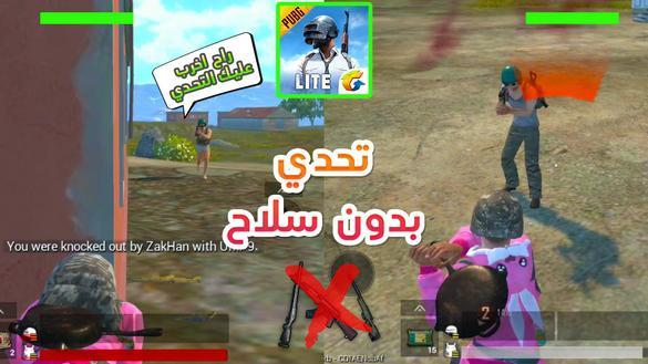تحدي الفوز بدون اسلحة في ببجي موبايل لايت !! ضحك و تحشيش مو طبيعي | PUBGM LITE