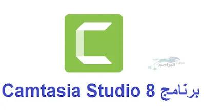 برنامج Camtasia Studio 8