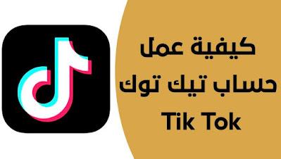 طريقة عمل وانشاء جساب على تطبيق تيك توك TikTok بسهولة