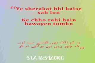 love-poetry-in-urdu-romantic-2-line-for-her