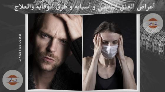 أعراض القلق النفسي و أسبابه و طرق الوقاية والعلاج