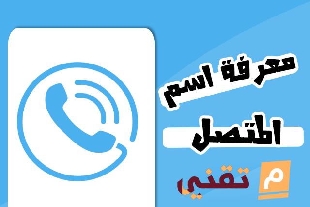 معرفة اسم المتصل: أفضل التطبيقات المجانية التي تكشف معرفة صاحب الرقم