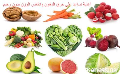 أغذية تساعد على حرق الدهون وانقاص الوزن بدون رجيم