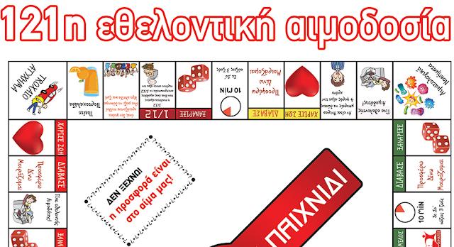"""121η τακτική εθελοντική αιμοδοσία των """"Δεσμών Αίματος"""" στο Άργος"""