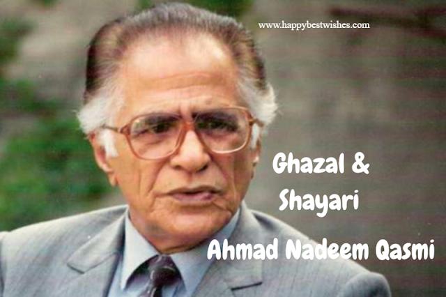 Ahmad Nadeem Qasmi Ghazal & Shayari