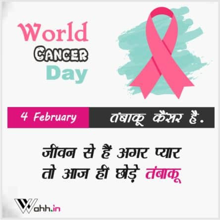 World Cancer Day Slogan in Hindi  Images