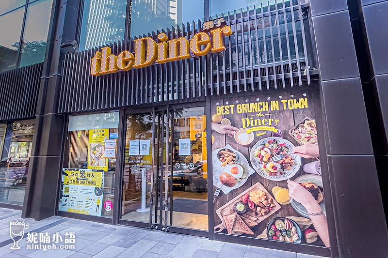 【台北信義美食】樂子 the Diner。台北無人不知的美式早午餐