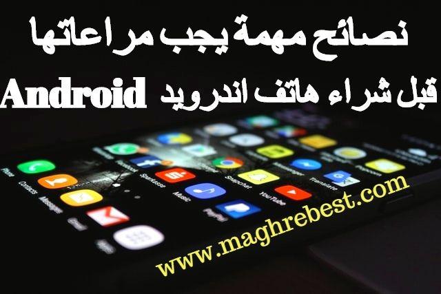 ما الذي يجب مراقبته ورؤيته قبل شراء هاتف اندرويد Android 2021  ؟