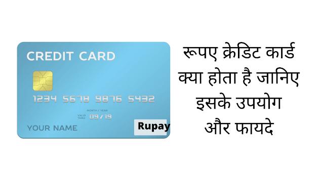 रूपए क्रेडिट कार्ड क्या होता है जानिए इसके उपयोग और फायदे