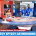 «Απερίγραπτη χαρά, συγκινηθήκαμε πάρα πολύ» – Συγκινεί  ο πατέρας του χρυσού Ολυμπιονίκη Στέφανου Ντούσκου