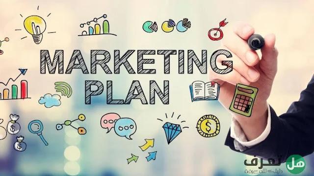 ما هي الخطة التسويقية What is the marketing plan