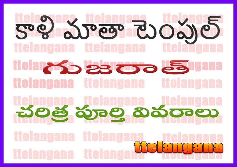 కాళి మాతా టెంపుల్ వడోదర చరిత్ర పూర్తి వివరాలు