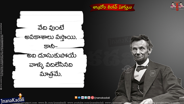 Here is a Top and Best Abraham Lincoln Quotations in Telugu Language, New and Nice Telugu Abraham Lincoln Messages and Success Quotations, Popular Success Good Reads Images and Nice Pics, Top Telugu Abraham Lincoln Telugu Messages and Wallpapers, New Telugu Abraham Lincoln Life Story and Quotes in Telugu,Telugu Popular 2017 New Abraham Lincoln Quotations and Images online.